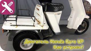 Двигатель Gyro UP (TA01E). Как устроен?