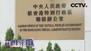 [中国新闻] 国务院港澳办发言人就香港激进示威者围堵香港中联办表示强烈谴责 | CCTV中文国际