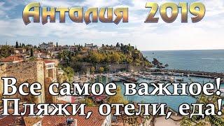 Турция 2019 | Анталия | Antalya | Отдых в Турции | Пляжи | Отели | НЕ Орел и Решка