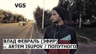 ВЛАД ФЕВРАЛЬ (ЭФИР) ft. ARTEM ISUPOV / ПОПУТНОГО