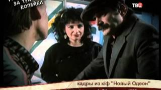 Кино за три копейки. Хроники московского быта