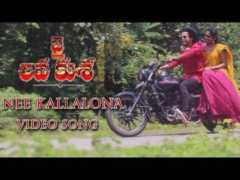 Nee Kallalona Video Song || Jai Lava Kusa...