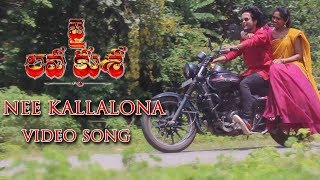 Nee Kallalona Song || Jai Lava Kusa || 2017