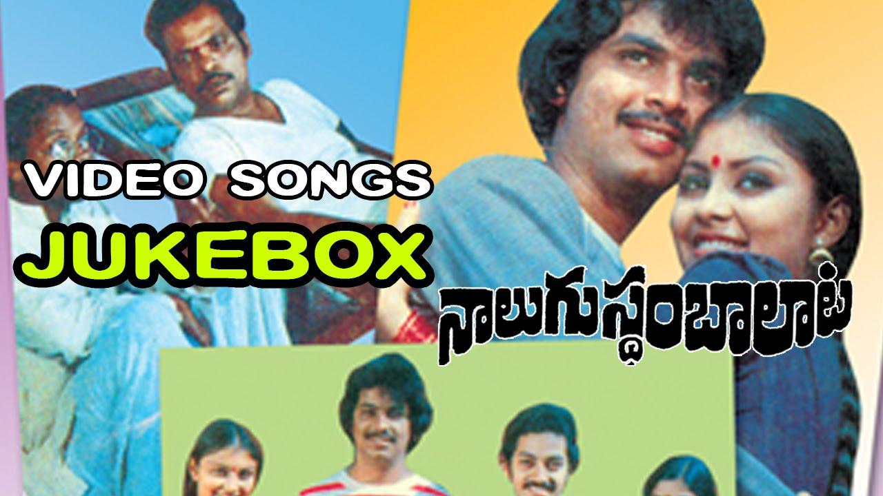 Ramudochadu telugu movie download.