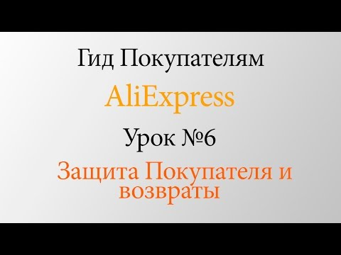 Гид Покупателям AliExpress. Урок №6  Защита Покупателя и возвраты