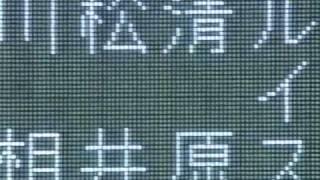 1997.4.4 巨人vsヤクルト1回戦 1/23