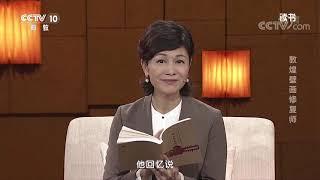 《读书》 20191209 北京日报人物采写组 《国宝修复师》 敦煌壁画修复师| CCTV科教