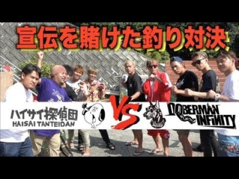 【LDH】DOBERMAN INFINITYさんと宣伝を賭けた釣り対決!【前編】