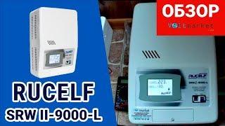 стабилизатор напряжения RUCELF SRW II-9000-L