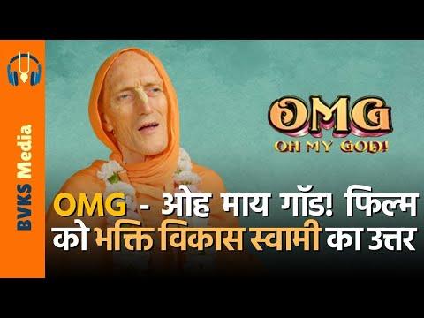 OMG - OH MY GOD! Film Ko Bhakti Vikas Swami Ka Uttar