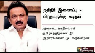 Stalin writes letter to Modi !