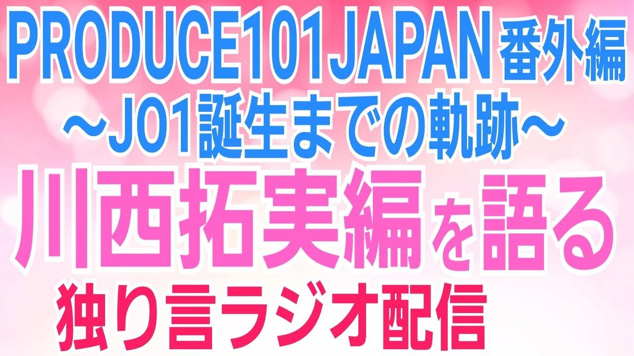 【PRODUCE101JAPAN番外編】JO1川西拓実編を語る【生配信】