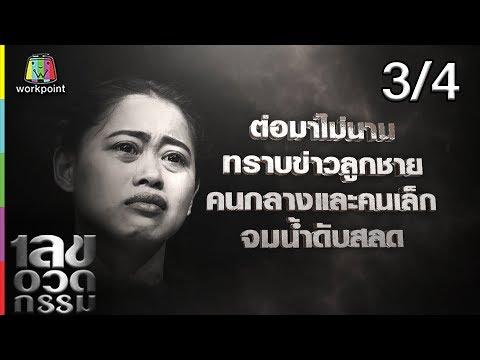 แพง ภิชาภัช - วันที่ 22 Aug 2019 Part 3/4