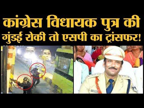 MP में Kamalnath सरकार का न्याय, विधायक पुत्र पर FIR करने वाले SP Riyaz Iqbal का ट्रांसफर!