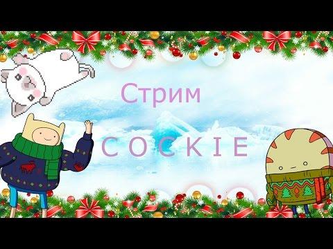 Новогодний Стримас на канале  C O C K I E Рисуем Арты