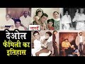 History Of Deol Family: Dharmendra, Sunny Deol, Bobby Deol, Abhay Deol,Karan Deol_Naarad TV