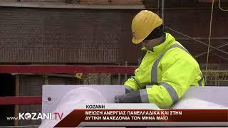 Μείωση ανεργίας τον Μάϊο σε Ελλάδα και Δυτ. Μακεδονία