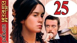 Рабыня Изаура 25 эпизод / Escrava Isaura