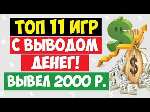 ЛУЧШИЕ ИГРЫ С ВЫВОДОМ ДЕНЕГ / ЗАРАБОТОК НА ИГРАХ 2020