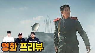 강철비 : 북한 1호가 죽었다?!