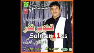 balochi song 2017 Beleh Ke Mohabbat (Tanveer Nazar)
