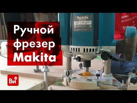 Обзор ручного фрезера Makita RP2301FCX
