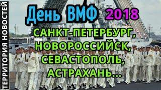 Смотреть видео День ВМФ / 29 07 18 / Санкт-Петербург / ПУТИН / Севастополь _ Астрахань _ Оренбург _ Новороссийск онлайн