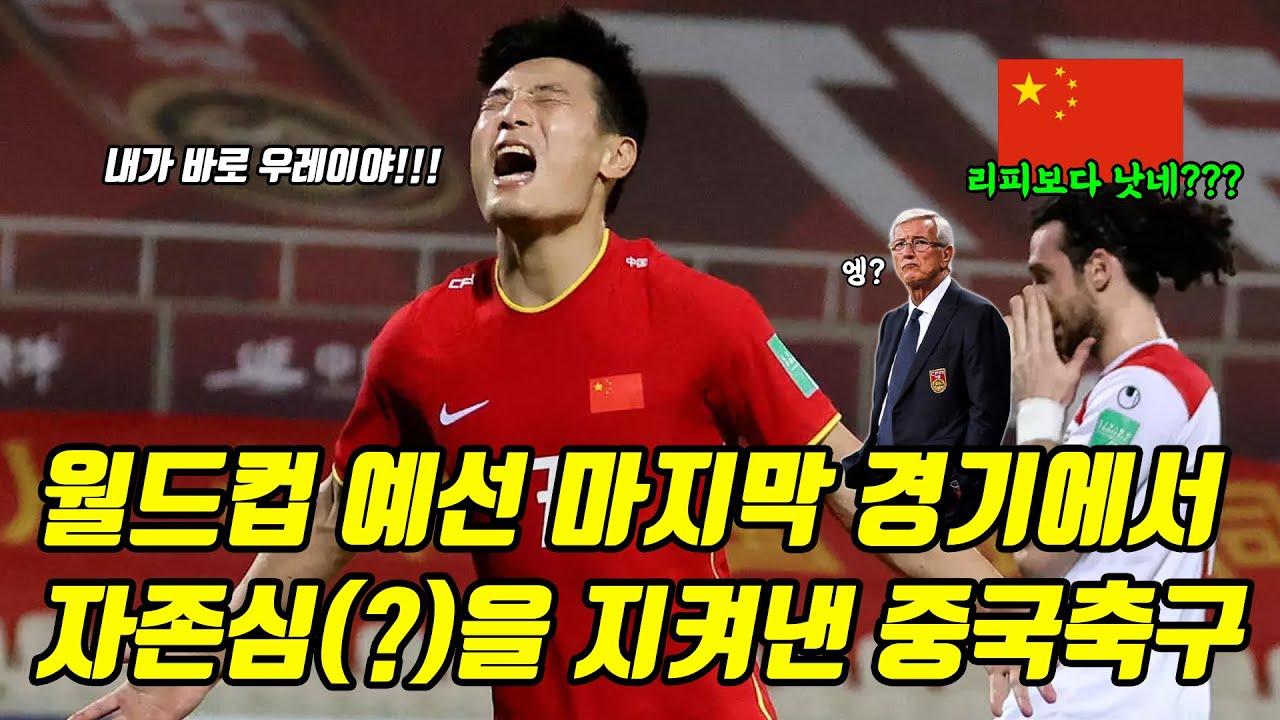 마지막 경기에서 자존심(?)을 지켜낸 중국축구 (feat. 월드컵 예선 정리)