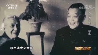 《国家记忆》 20200410 1959特赦 新生| CCTV中文国际