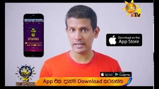 Hiru Nena Kirula Mobile App Thumbnail