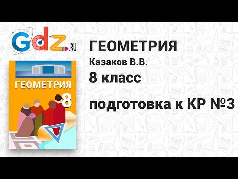 Подготовка к КР №3 - Геометрия 8 класс Казаков