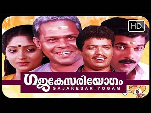 Malayalam Full Movie Gajakesariyogam | Full Malayalam movie comdy | Innocent,mukesh