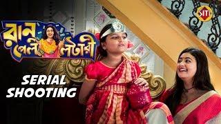 Ranu Pelo Lottery   রানু পেল লটারী   Serial Shooting   Zee Bangla