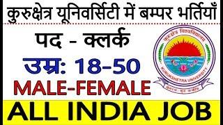 Kurukshetra University Recruitment 2019, Clerk Jobs, Age 18-50, All India Job