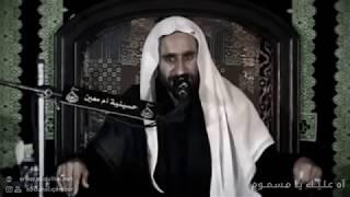 آه عليك يا مسموم - الشيخ عبدالحي آل قمبر