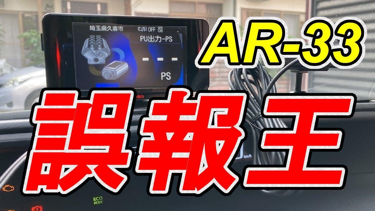 2021年最新レーダー探知機 AR-33 都内誤報テスト