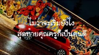 F.Y.B (REMIX) - ILLSLICK Feat. NUKIE P. เนื้อเพลง