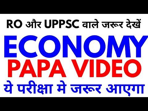 ECONOMY PAPA VIDEO economics current affairs 2020 for UPPSC 2020 PRE , 66 bpsc upsc ro aro upsssc