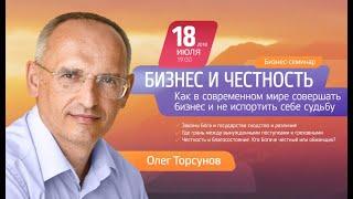 Смотреть видео Олег Торсунов. Бизнес и честность. Москва, 2018.07.18 онлайн
