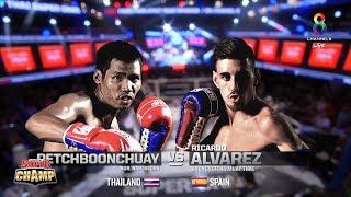 Muay Thai Super Champ   คู่ที่3 เพชรบุญช่วย VS ริคาร์โด อัลวาเรซ   15/09/62
