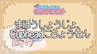 [LIVE] Cupheadやる
