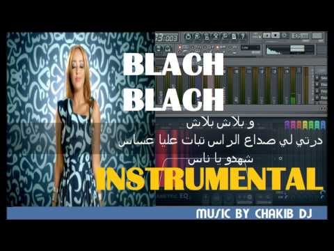 Jamila-Blach Blach (Music Cover) موسيقى - جميلة بلاش بلاش