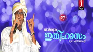 Moosa Erinjoli |  Hit Full Songs | mappila songs Moosa Erinjoli | old mappilapattukal  | 2015 upload
