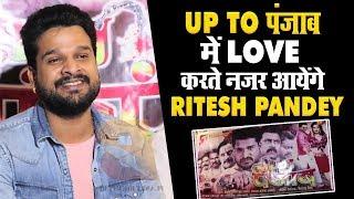 UP To पंजाब में Love करते नजर आयेंगे Ritesh Pandey धीरेन्द्र सिंह Planet Bhojpuri