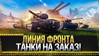 ЛИНИЯ ФРОНТА - ТАНКИ НА ЗАКАЗ! Стрим World of Tanks