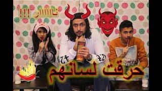 تحدي حلاوة اصابع الشيطان مع مايا بخش !!!