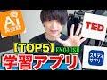 【TOP5】英語学習に本気で使えるアプリをネイティブが選んでみた!!!