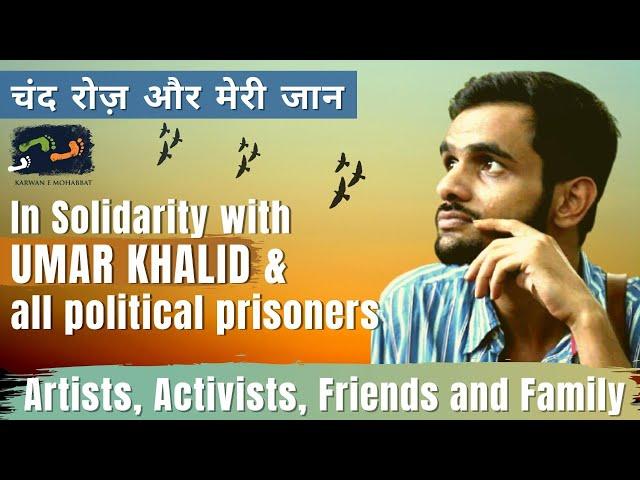 #Solidarity | Aamir Aziz, Aisi Taisi Democracy, Ankur Tewari, TM Krishna, Anand Patwardhan, Poojan