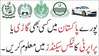 Calculate Tax & Registration Fee of Any Car & Property in Pakistan || 2018