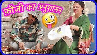 फ़ौजी का अनुशासन -Hurrrh || Fouji Ka Anushasn || New Comedy Video 2019 || 🤣🤣🤣🤣🤣🤣🤣||
